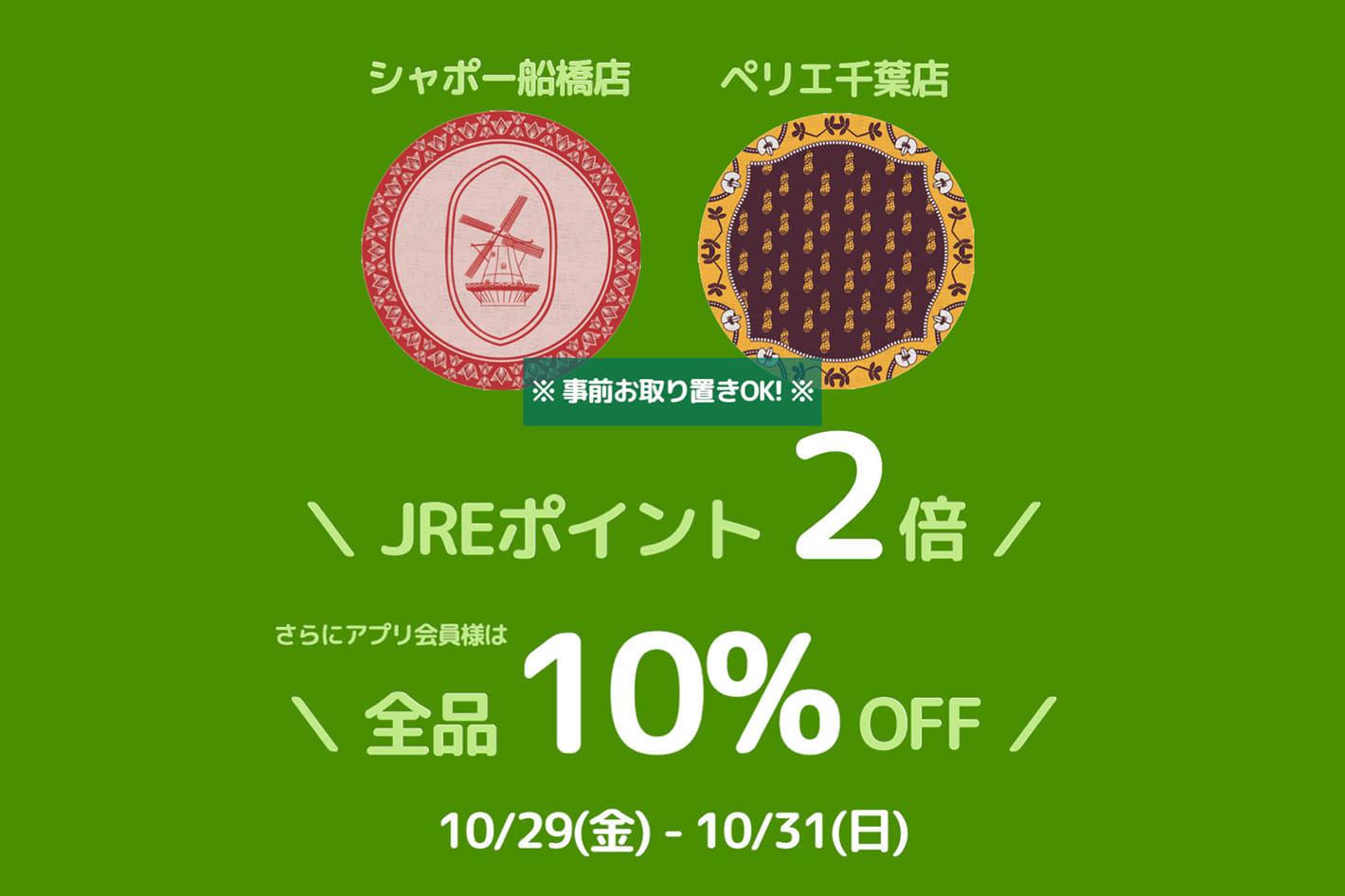 ear PAPILLONNER 【予告】シャポー船橋店・ペリエ千葉店限定!<br>JREポイント2倍&全品10%OFF!