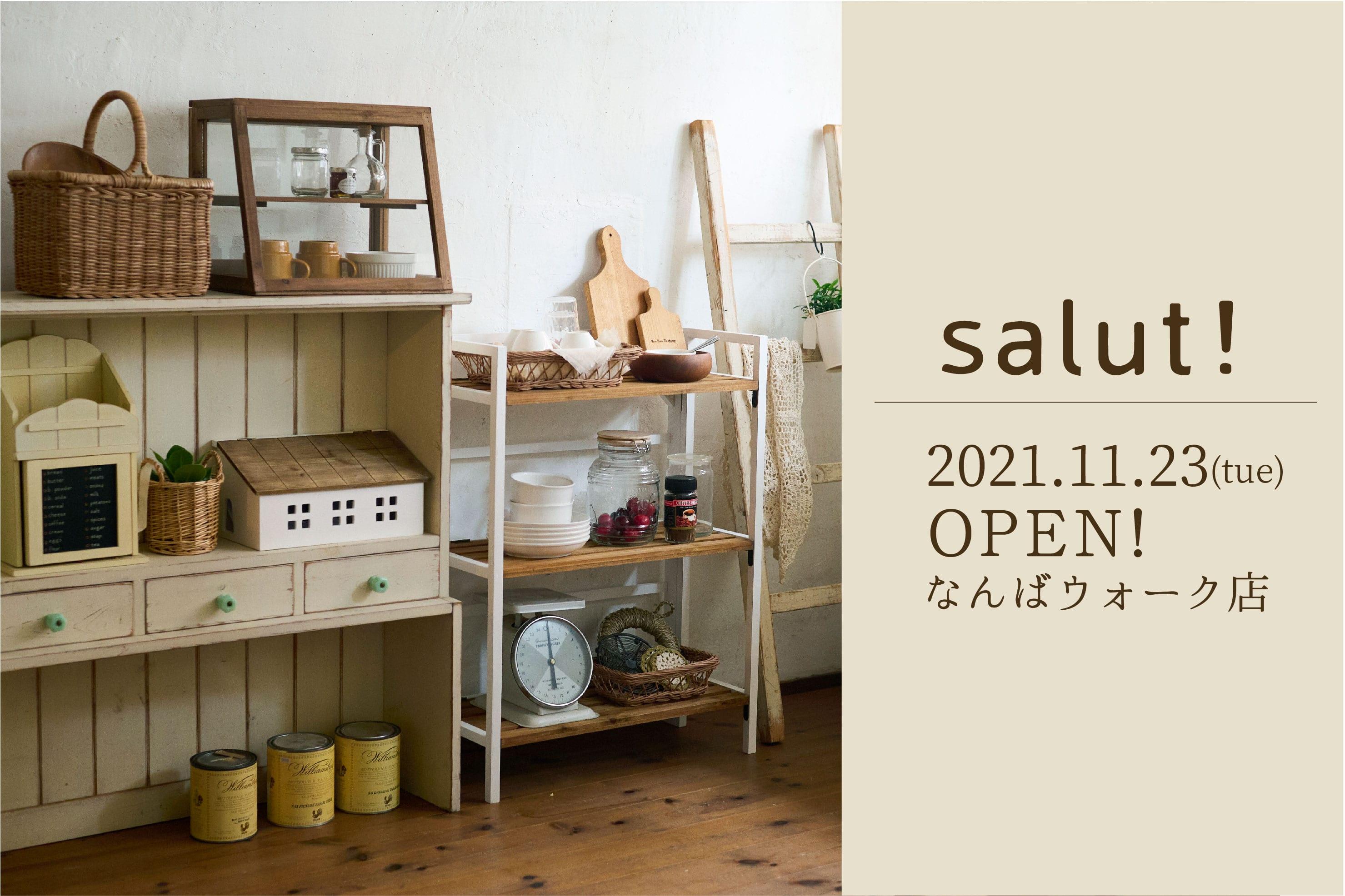 salut! 【新店舗オープンのお知らせ】salut!なんばウォーク店