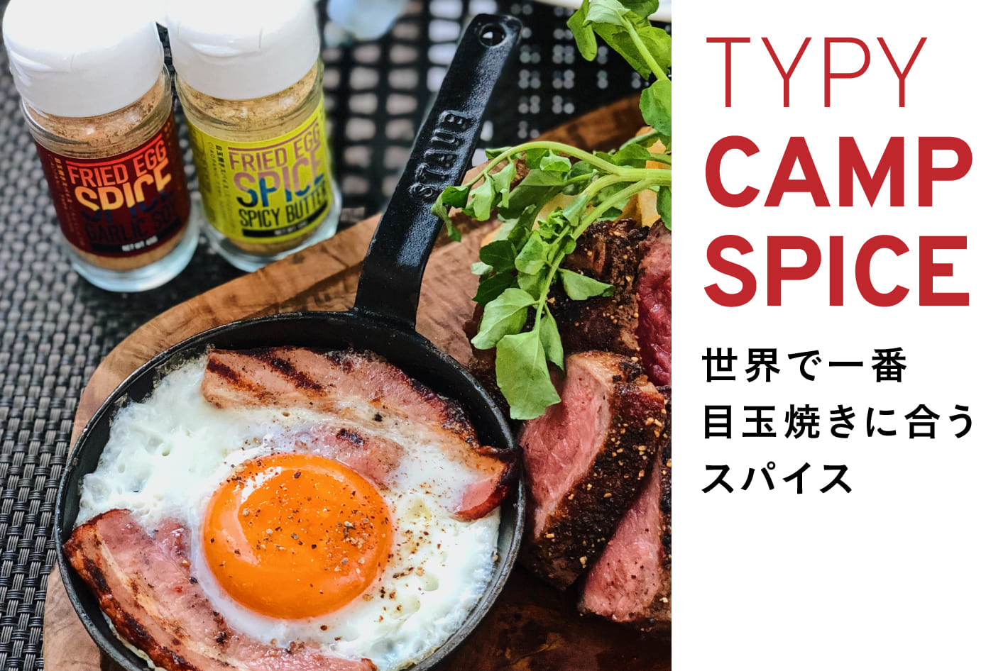 CIAOPANIC TYPY CIAOPANIC TYPYから【世界で一番目玉焼きに合う】 オリジナルスパイス「TYPY CAMP SPICE」が登場!!
