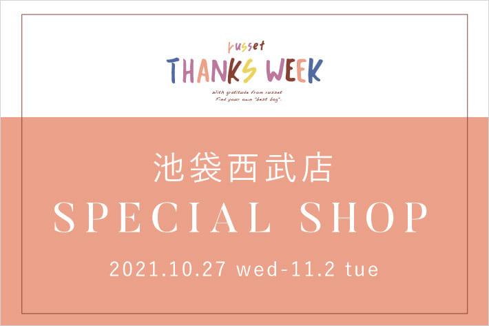 russet <THANKS WEEK> 池袋西武店 SPECIAL SHOPオープンのお知らせ