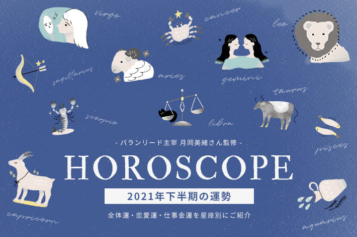 HOROSCOPE-2021年下半期の運勢-