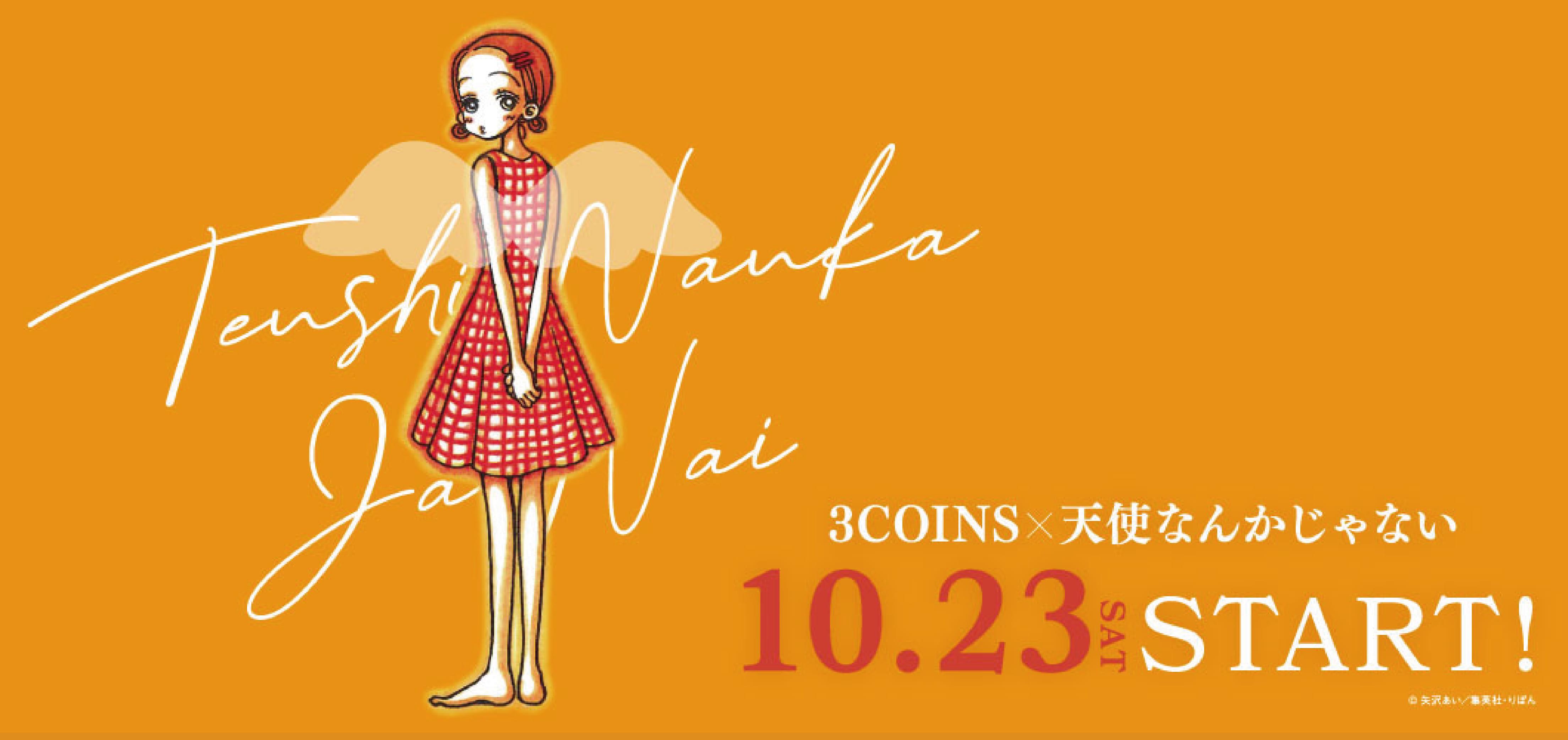 【3COINS】『3COINS×天使なんかじゃない』コラボアイテム 発売決定!