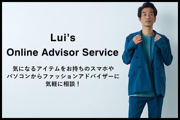 Lui's オンライン接客サービス