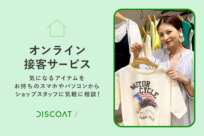 【Discoat】オンライン接客サービス