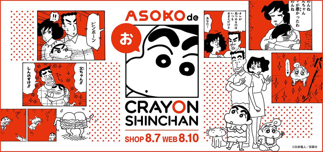 ASOKO de クレヨンしんちゃん