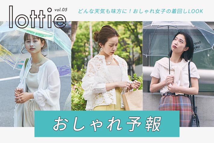 [lottie] vol.05 おしゃれ予報