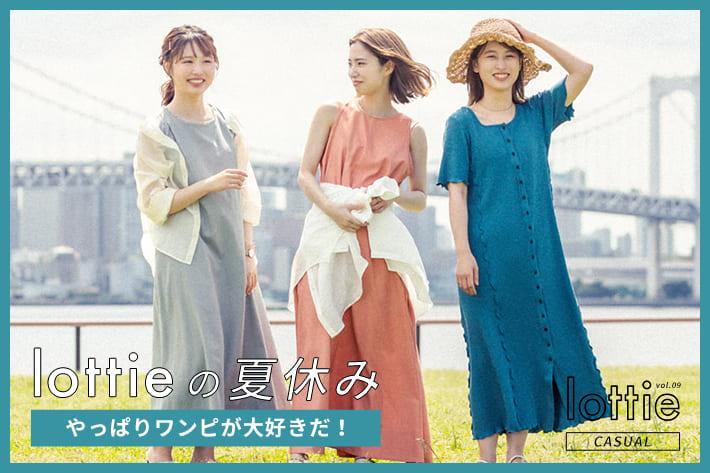 【CASUAL】lottie vol.09 やっぱりワンピが大好きだ!