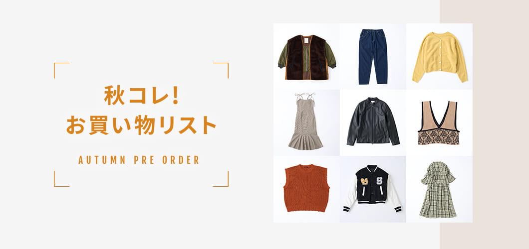 【CASUAL】秋コレ!買い物リスト
