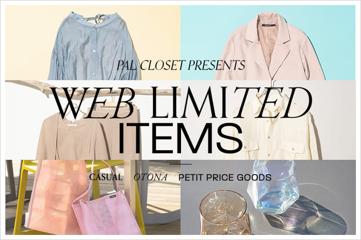 PAL CLOSET PRESENTS WEB LIMITED ITEMS