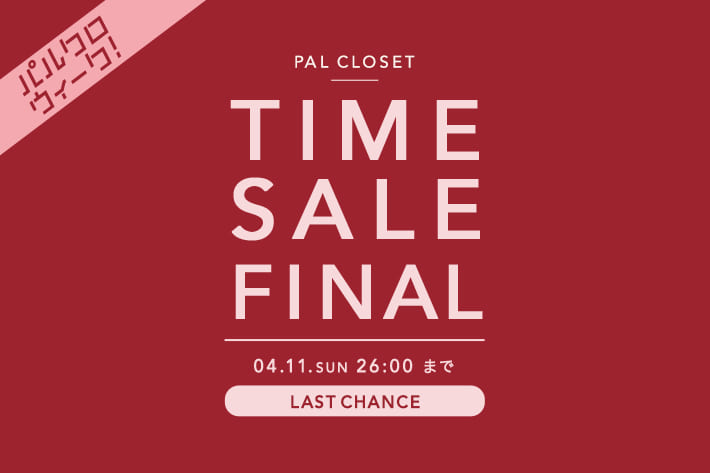 TIME SALE FINAL開催中!
