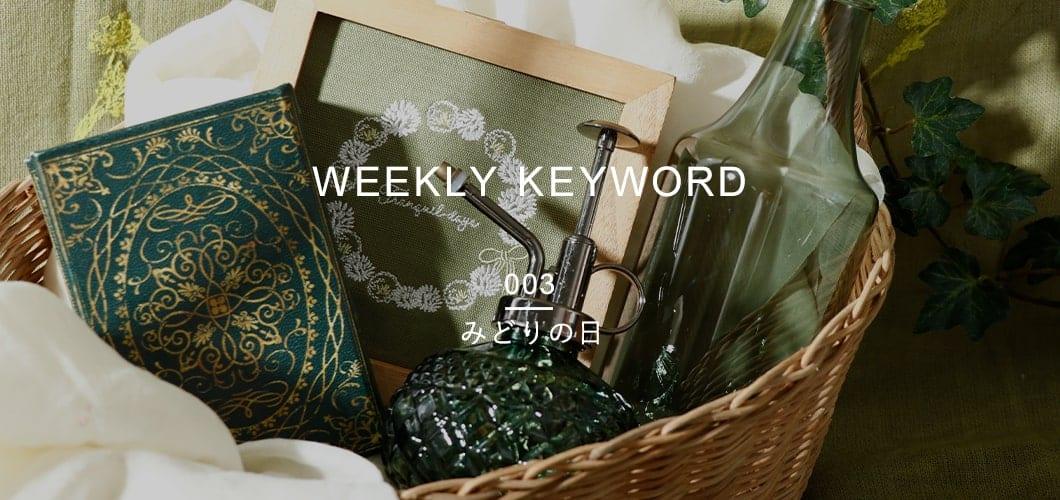 [プチプラ]WEEKLY KEYWORD 003  みどりの日