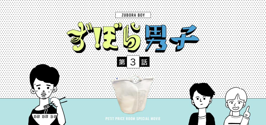 【プチプラ】「簡単仕分けで楽ちんお洗濯の巻」ずぼら男子 第3話