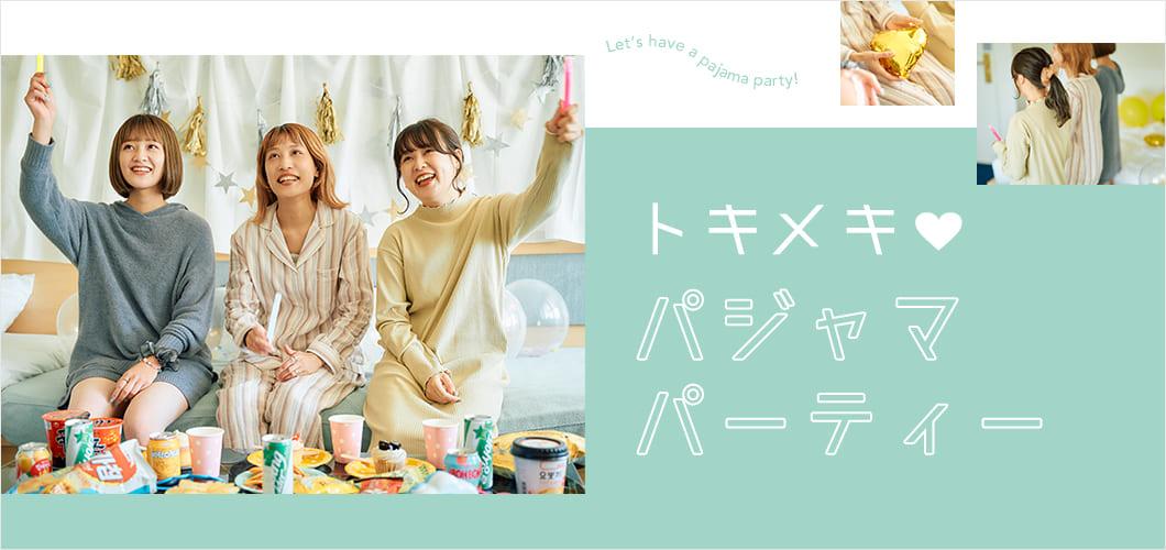 【プチプラ / CASUAL】トキメキ♡パジャマパーティー