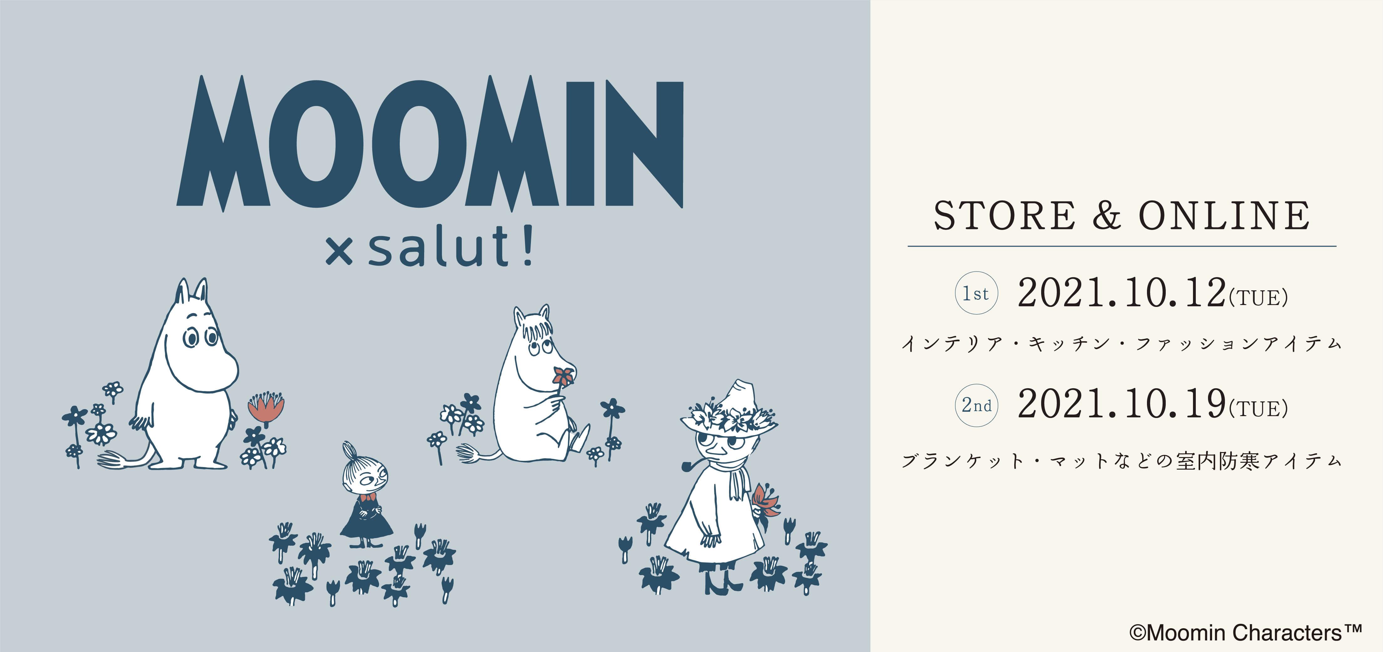 【salut!】ムーミン×salut! コラボレーションアイテム