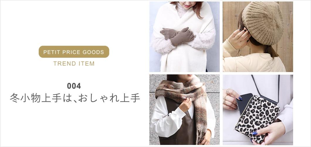 【プチプラ】冬小物上手は、おしゃれ上手 [TREND ITEM 004]