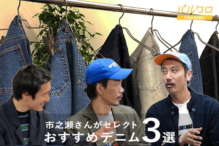 [MENS]パルクロチャンネル更新!第2回は市之瀬さんおすすめデニムをご紹介!