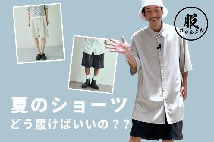 [MENS]パルクロチャンネル更新!「夏のショーツどう履けばいいの?」