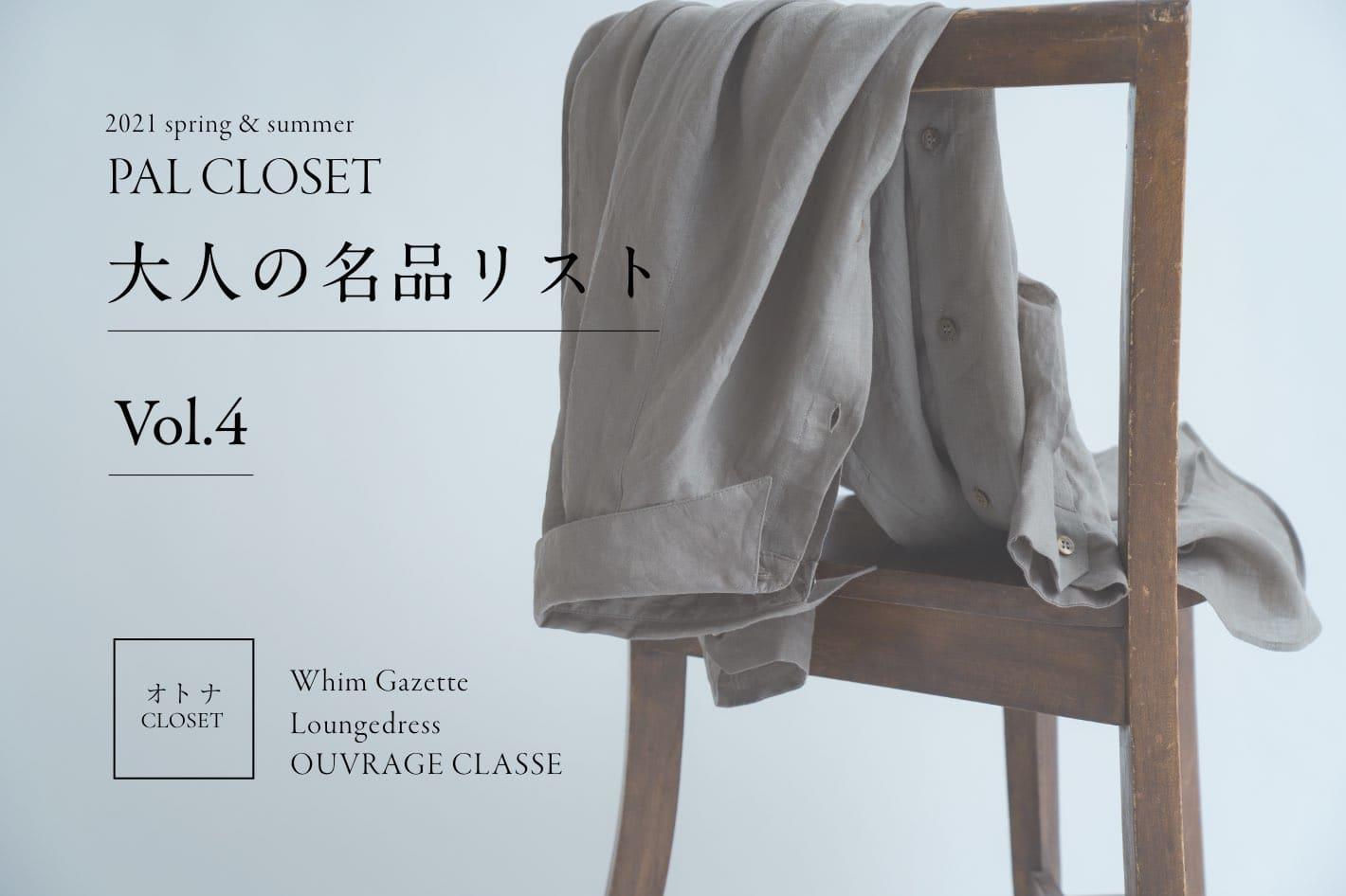 【オトナCLOSET】オトナの名品リスト Vol.4