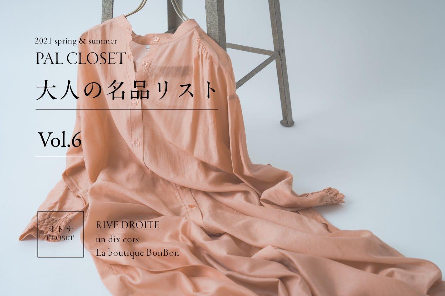 【オトナCLOSET】オトナの名品リスト Vol.6