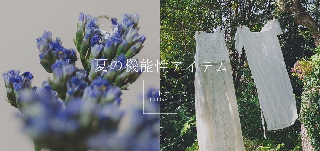 【オトナCLOSET】夏の機能性アイテム