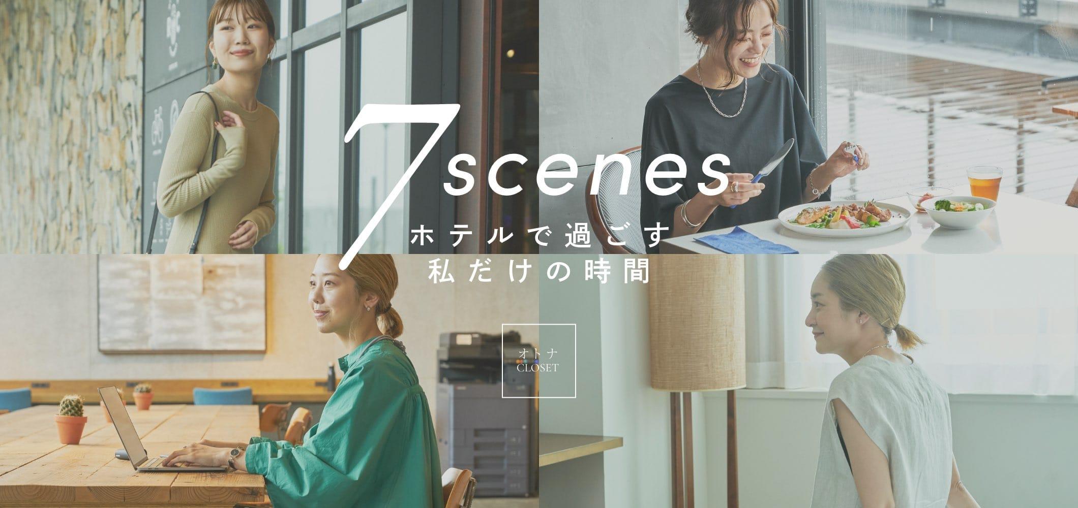 【オトナCLOSET】7scenes ホテルで過ごす私だけの時間