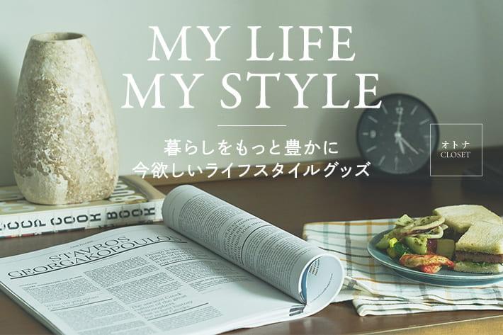 【オトナCLOSET】MY LIFE MY STYLE 暮らしをもっと豊かに 今欲しいライフスタイルグッズ