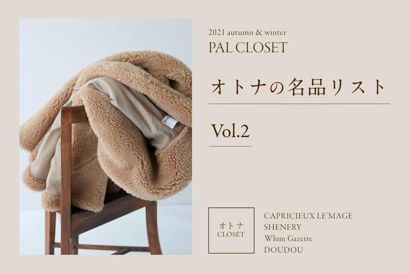 【オトナCLOSET】オトナの名品リスト Vol.2