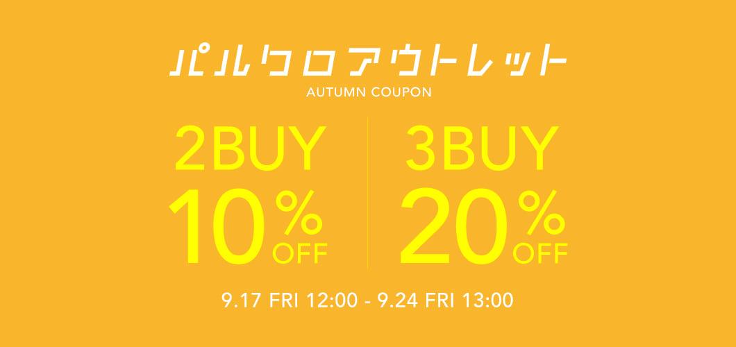 【パルクロアウトレット限定】2buy10%・3buy20%OFFクーポンキャンペーン開催!
