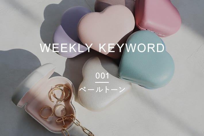 [プチプラ]WEEKLY KEYWORD 001 ペールトーン