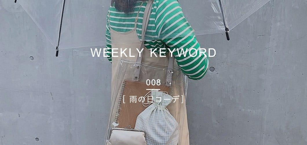 WEEKLY KEYWORD#008 [ 雨の日コーデ ]