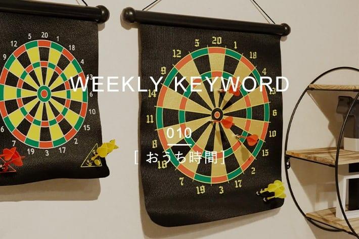 【プチプラグッズ】WEEKLY KEYWORD#010 [ おうち時間 ]