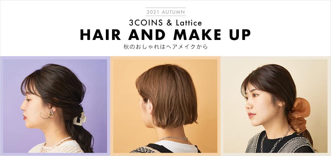 【プチプラ】HAIR AND MAKE UP -秋のおしゃれはヘアメイクから-