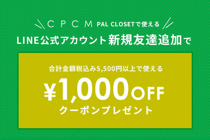 【CPCM】LINE新規友達追加1,000円OFFクーポン