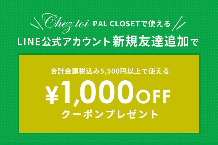 【Chez toi】LINE新規友達追加で 1,000OFFクーポン