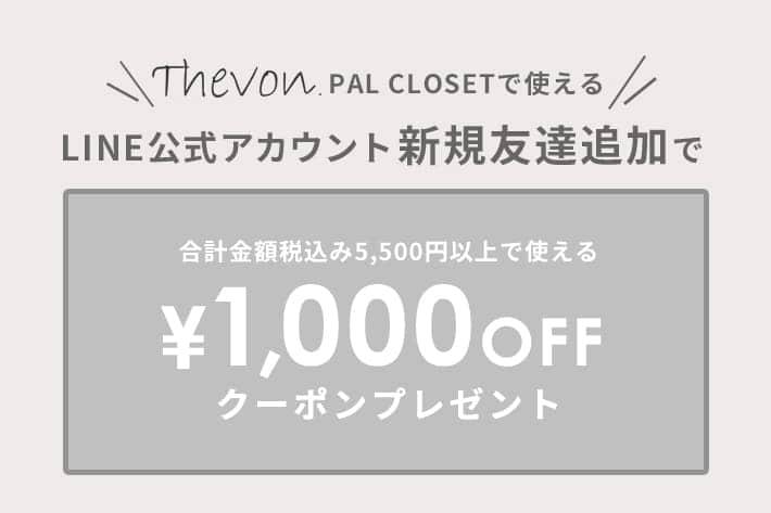 【Thevon.】LINE新規友達追加¥1000クーポン