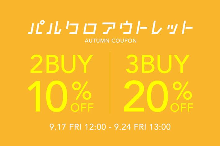 【パルクロアウトレット合同】 2BUY10%、3BUY20%OFF