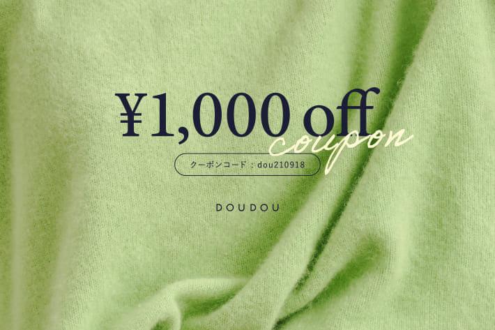 【DOUDOU】1,000円OFFクーポン