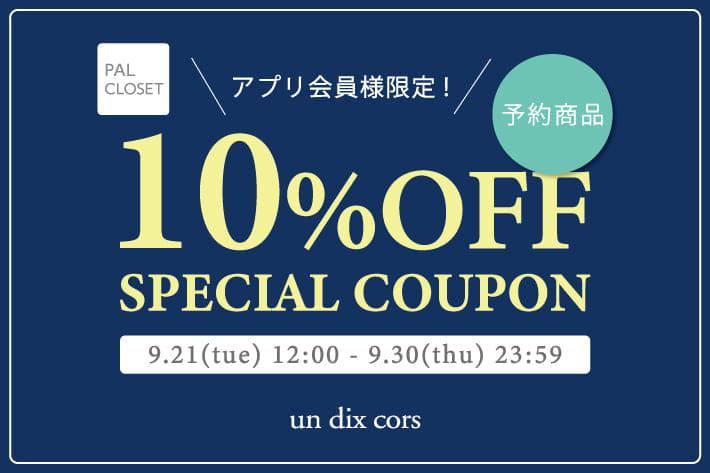 【un dix cors】アプリフォローで予約商品10%OFFクーポン