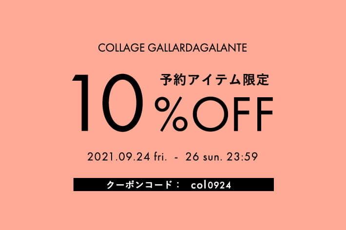 【COLLAGE】予約10%OFFクーポン 210924