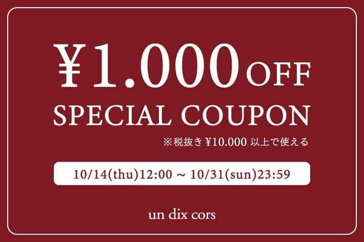 【un dix cors】1,000円OFFクーポン