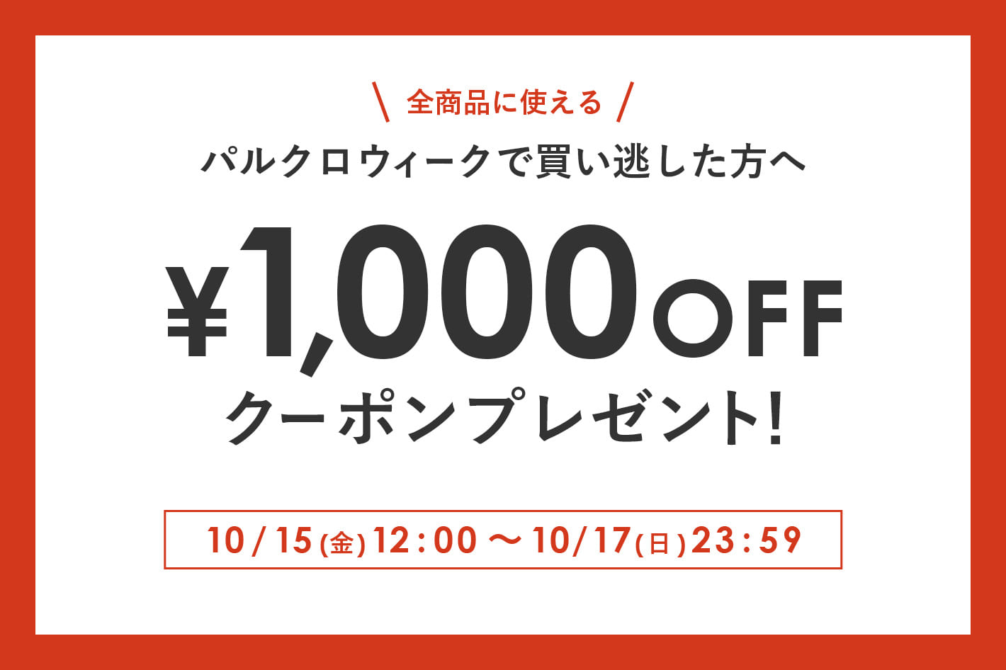 【Daily russet】1,000円OFFクーポン