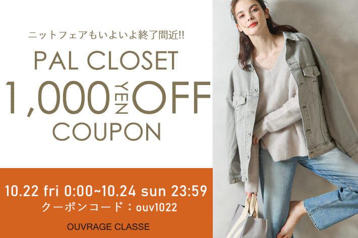 【OUVRAGE CLASSE】1,000円OFFクーポン
