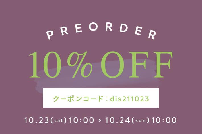 【Discoat】予約10%OFFクーポン