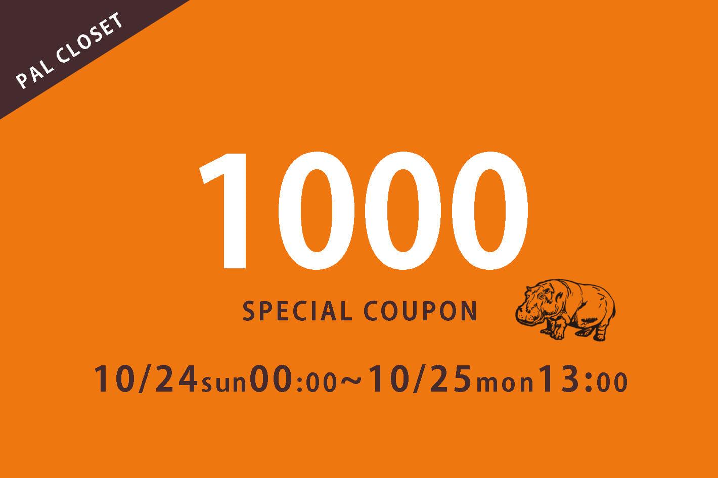 【ear PAPILLONNER】お買い物応援1,000円OFFクーポン