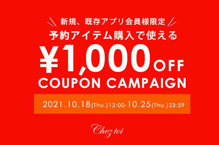 【Chez toi】アプリ会員様限定 予約アイテム¥1,000OFFクーポン