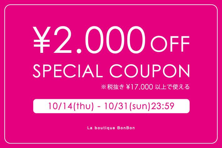 【La boutique BonBon】2,000OFFクーポン