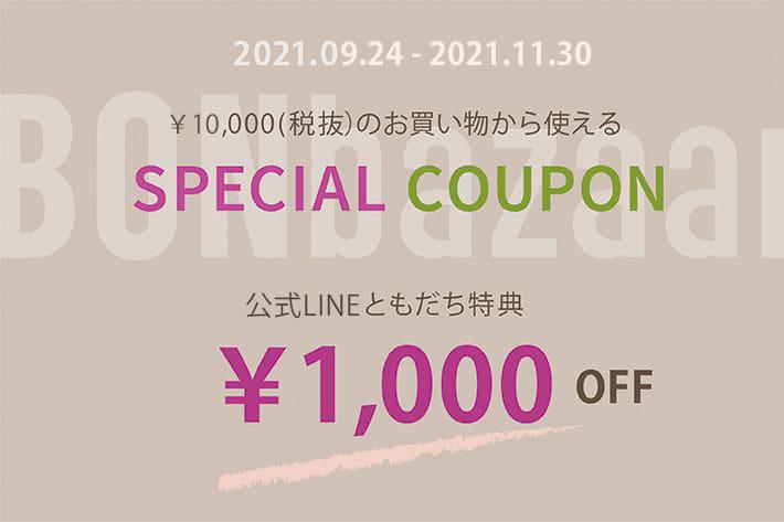 【BONbazaar】LINE新規お友だち追加で1,000円OFFクーポン
