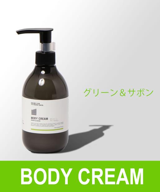 COLONY 2139(コロニー トゥーワンスリーナイン) ライフスタイル ボディクリーム(グリーン&サボンの香り) ブラック