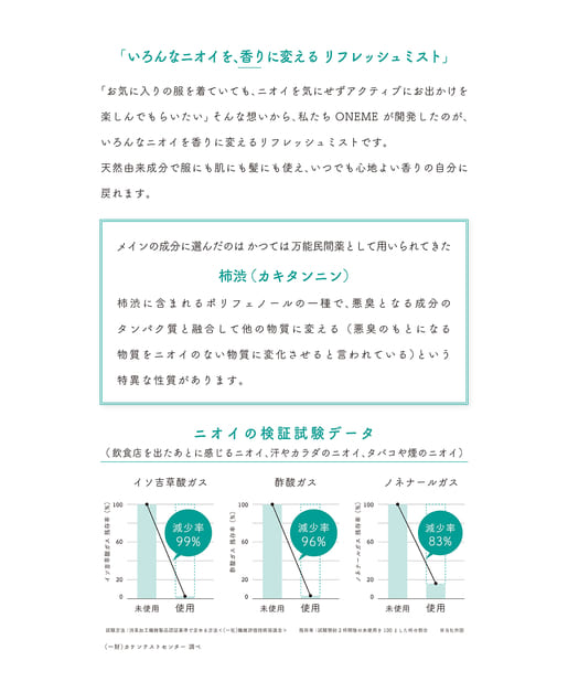 Kastane(カスタネ) 【 ONEME 】 リフレッシュミスト_ROOT 100ml