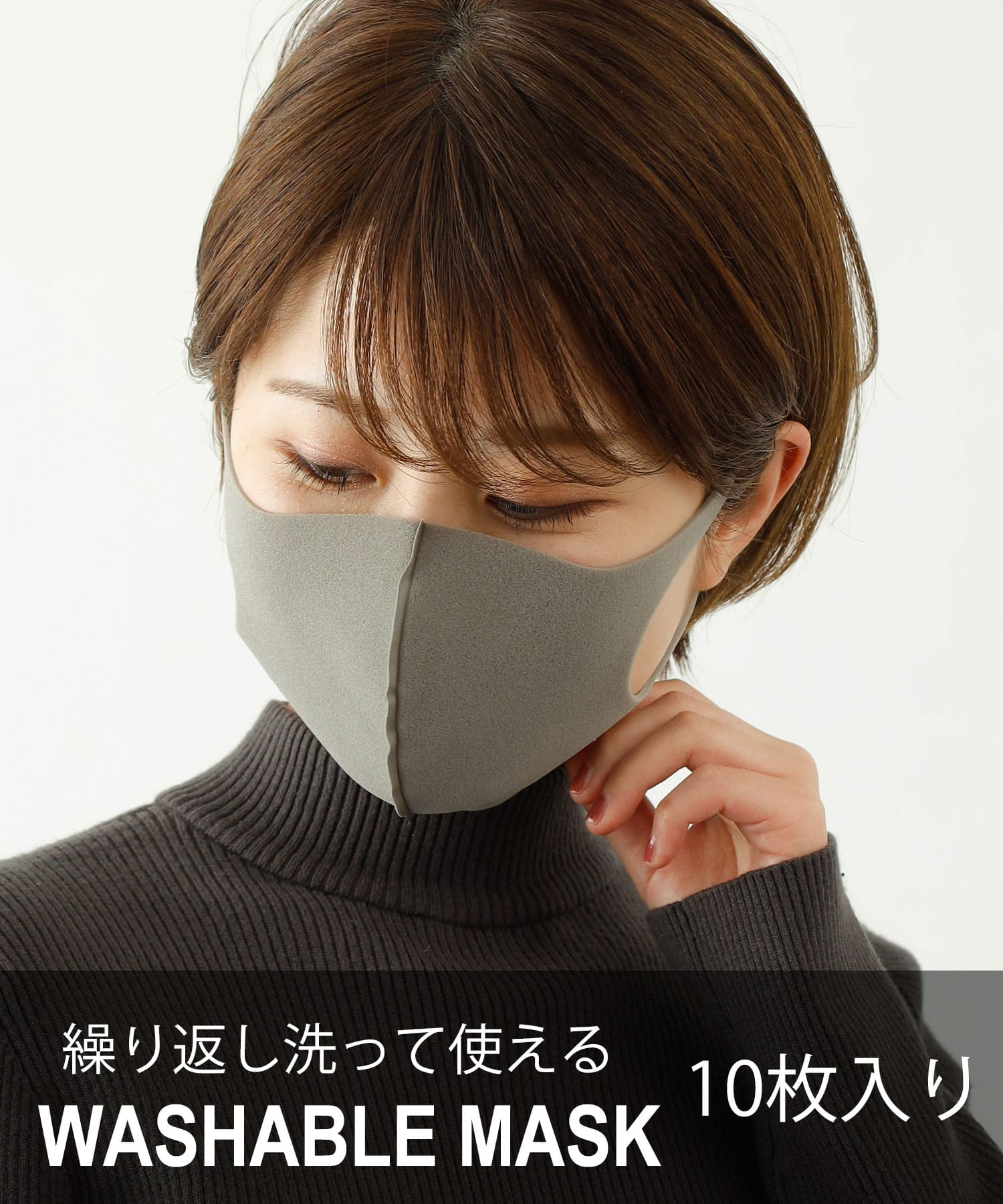 COLONY 2139(コロニー トゥーワンスリーナイン) ライフスタイル 【10枚セット】ウォッシャブルマスク/洗えるマスク グレー